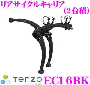【5/9-5/16はP2倍】TERZO テルッツオ EC16BK リアサイクルキャリア 【カラー:ブラック】 【サイクル2台用】