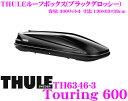 【本商品エントリーでポイント6倍!】THULE TouringSPORT(Touring600) スーリー ツーリングスポーツ TH6346-3 ブラックグロッ...