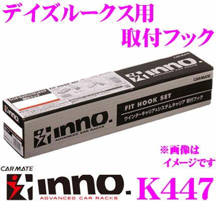 カーメイト INNO イノー K447 日産 デイズルークス用(5ドア B21A)用 ベーシックキャリア取付フック INSUT IN-SU-K5 XS201 XS250対応