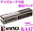 カーメイト INNO K447 日産 デイズルークス(5ドア B21A)用ベーシックキャリア取付フック