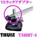 THULE T-track Adapter 697-4 スーリー T-トラックアダプターTH697-4