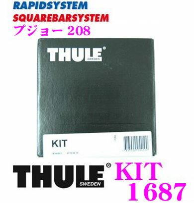 THULE スーリー キット KIT1687 プジョー 208 ルーフキャリア754フット取付キット