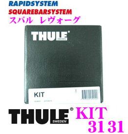 THULE スーリー キット KIT3131 スバル レヴォーグ ルーフキャリア取付キット