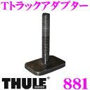 THULE T-track Adapter 881 スーリー T-トラックアダプター TH881