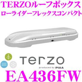【11/19〜11/26 エントリー+楽天カードP12倍以上】TERZO ルーフボックス EA436FW ローライダーフレックス コンパクト ホワイト 【容量250〜300リットル/ダブルセーフティ機構】