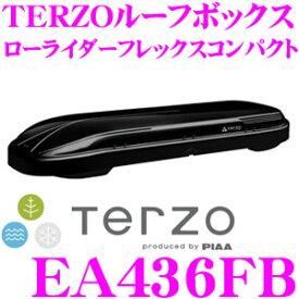TERZO ルーフボックス EA436FB ローライダーフレックス コンパクト ブラック 【容量250〜300リットル/ダブルセーフティ機構】