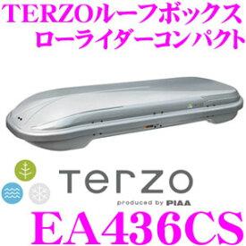 TERZO ルーフボックス EA436CS ローライダーコンパクト シルバーメタリック 【容量250リットル/ダブルセーフティ機構】