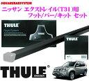 【3/1はP2倍】THULE スーリー ニッサン エクストレイル(T31)用 ルーフキャリア取付3点セット フット753&バー7122&キ…