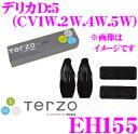 TERZO テルッツオ EH155 ミツビシ デリカD:5用ベースキャリアホルダー 【H11.9〜(CV1W/2W/4W/5W)・EF37対応】