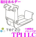 TERZO テルッツオ TP11LC ベースキャリアホルダー 【ルーフレール用取付クランプ】 【ハイラックスサーフ/ランドクル…