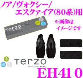 TERZO テルッツオ EH410 トヨタ ノア/ヴォクシー/エスクァイア H26.1〜(エスクァイアはH26.10〜)/R80系 ベースキャリアホルダー 【EF14BL/EF14BLX対応】
