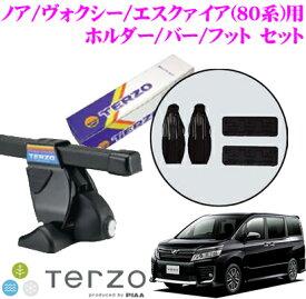 TERZO テルッツオ トヨタ ノア/ヴォクシー/エスクァイア(R80系) ルーフキャリア取付3点セット 【ホルダーEH410&バーEB3&フットEF14BLセット】