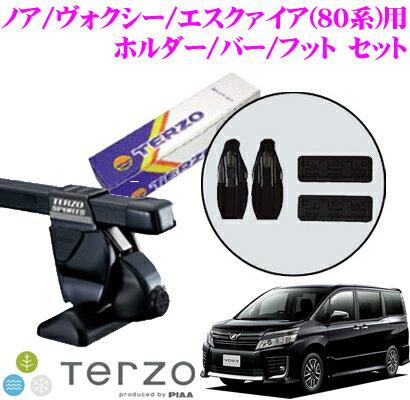 TERZO テルッツオ トヨタ ノア/ヴォクシー/エスクァイア(R80系) ルーフキャリア取付3点セット 【ホルダーEH410&バーEB3&フットEF14BLXセット】
