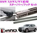 カーメイト INNO イノー BMW X3(WX/WY系)用ルーフキャリア エアロベースキャリア取付4点セット 【ステーXS400+バーXB1…