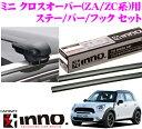 カーメイト INNO イノー BMW MINI クロスオーバー(ZA/ZC系)用ルーフキャリア エアロベースキャリア取付4点セット 【ステーXS400+バーXB...