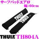 THULE TH804A スーリー サーフパッドエアロ 804 【ウイングバーにも対応のサーフパッド!】 【幅60cm/2個1セット】