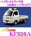 精興工業 TUFREQ タフレック KF326A ダイハツ ハイゼットトラック用 4本脚業務用ルーフキャリア 【ハイグレードなアル…