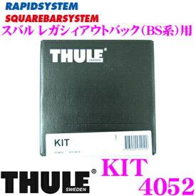 THULE スーリー キット KIT4052スバル レガシィ アウトバック(BS系)用ルーフキャリア取付キット
