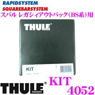 供THULE surikitto KIT4052 Subaru遗赠物出界背景(BS派)使用的屋顶履历753脚装设配套元件