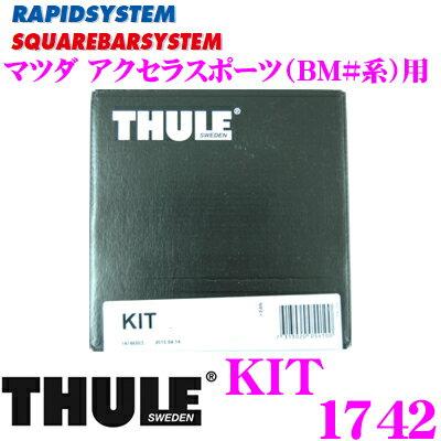 THULE スーリー キット KIT1742 マツダ アクセラスポーツ(BM#系)用 ルーフキャリア754フット取付キット
