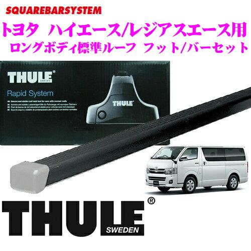 THULE スーリー トヨタ ハイエース 200系 /レジアスエースロングボディ標準ルーフ用 ルーフキャリア取付2点セット 【フット951&バー763セット】