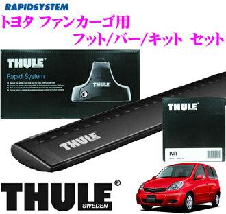 供THULE豐田迷貨物使用的屋頂履歷裝設3分安排(黑色)