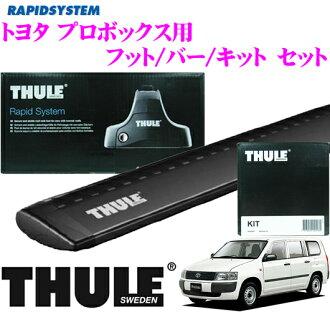 THULE 스리트요타프로복스・석시드용 루프 캐리어 설치 3점 세트(블랙)