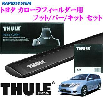 供THULE suritoyotakarorafiruda使用的屋頂履歷裝設3分安排(黑色)