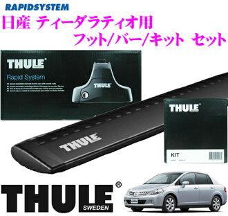 供THULE suri日产tidaratio使用的屋顶履历装设3分安排(黑色)