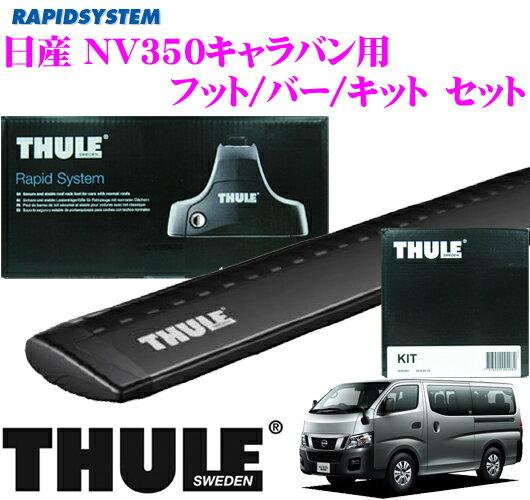 THULE スーリー 日産 NV350キャラバン用 ルーフキャリア取付3点セット(ブラック) 【フット753&ウイングバー962B&キット3122セット】