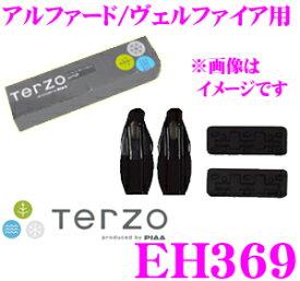 TERZO テルッツオ EH369 トヨタ アルファード/ヴェルファイア用ベースキャリアホルダー 【H20.5〜(20系/30系) EF14BL/EF14BLX/EF14SL対応】