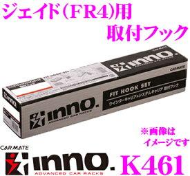 カーメイト INNO K461 ホンダ ジェイド(FR4)用 ベーシックキャリア取付フック IN-SU-K5、XS200対応