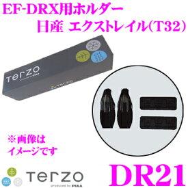 TERZO テルッツオ DR21ベースキャリアホルダー日産 T32 エクストレイル 用【ルーフレール無し車 (H25.12〜)】