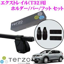 TERZO テルッツオ 日産 T32 エクストレイル ルーフレール無し車 用 ルーフキャリア取付3点セット 【ホルダーDR21&バーEB1&フットEF-DRXセット】