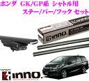 カーメイト INNO イノー ホンダ シャトル GK GP系 エアロベースキャリア(スルータイプ)取付4点セット XS450 + TR159 +…