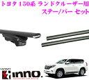 【3/1はP2倍】カーメイト INNO イノー トヨタ 150系 ランドクルーザー 150プラド エアロベースキャリア(スルータイプ)…