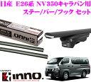 カーメイト INNO イノー ニッサン NV350キャラバン E26系 エアロベースキャリア(スルータイプ)取付4点セット XS350 + TR136 + XB145 + XB145