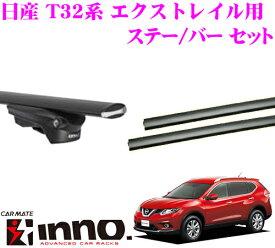 カーメイト INNO イノー 日産 T32系 エクストレイル エアロベースキャリア(スルータイプ)取付3点セット XS150 + XB130 + XB130
