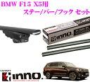 カーメイト INNO イノー BMW X5 KR系 KS系 エアロベースキャリア(スルータイプ)取付4点セット XS450 + TR140 + XB130 …