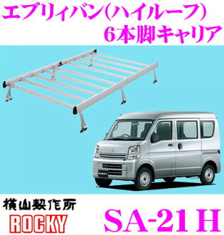 Roof carrier for six leg duties made of aluminum + steel for Yokoyama mill ROCKY (Rocky) SA-21H スズキエブリィバン