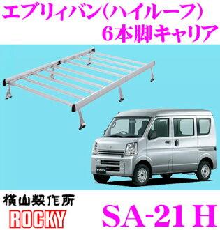 Roof carrier for six leg duties made of aluminum + steel for Yokoyama mill ROCKY (Rocky) SA-21H スズキエブリィバン