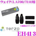 TERZO テルッツオ EH413 ダイハツ ウェイク 用 (LA700/LA710系) ベースキャリアホルダー 【EF14BL/EF14BLX対応】