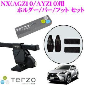 TERZO テルッツオ レクサス NX 用 (AGZ10/AYZ10系) ルーフキャリア取付3点セット 【ホルダーEH412&バーEB3&フットEF14BLセット】