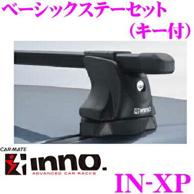 カーメイト INNO IN-XP ダイレクトルーフレール/フィックスポイント付車用ベーシックステーセット