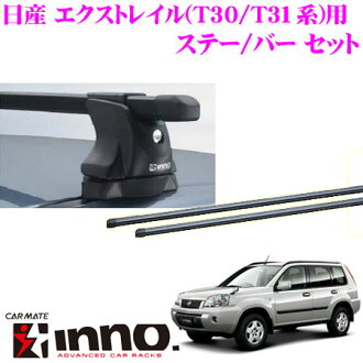 供CarMate INNO ino日產本質跟踪(T30/T31派)使用的屋頂履歷裝設2分安排