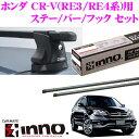 カーメイト INNO イノー ホンダ CR-V(RE3/RE4系)用 ルーフキャリア取付3点セット 【ステーIN-XP+バーIN-B117+フックTR…