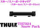 【11/19〜11/26 エントリー+楽天カードP12倍以上】THULE Snow Pack TH7324 スーリー スノーパック スキー/スノーボー…