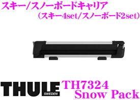 THULE Snow Pack TH7324 スーリー スノーパック スキー/スノーボードアタッチメント 【スキー4セットorスノーボード2セット】