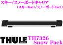 THULE Snow Pack TH7326 スーリー スノーパック スキー/スノーボードアタッチメント 【スキー6セットorスノーボード4…