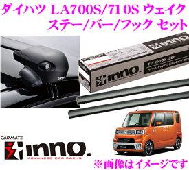 カーメイト INNO イノー ダイハツ ウェイク (LA700S/LA710S) エアロベースキャリア(フラッシュタイプ)取付4点セット XS201 + K214 + XB100 + XB100